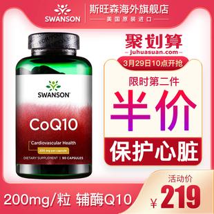 斯旺森辅酶Q10保护心脑血管供血不足心脏保健品ql0 美国原装q一10