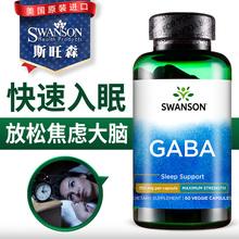 斯旺森 GABA氨基丁酸γ 睡眠神器 助眠缓解紧张焦虑非褪黑素软糖