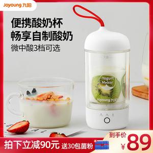 九阳新品全自动迷你小型网红酸奶机