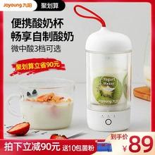 九阳新品酸奶机全自动迷你小型网红便携一人食多功能随行酸奶杯