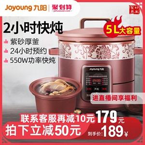 九阳电炖锅家用紫砂陶瓷煲汤电砂锅煮粥神器炖盅汤全自动智能5-6L