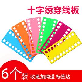十字绣塑料线板穿线板带数字刺绣苏绣绕线板分线器绣线收纳理线板