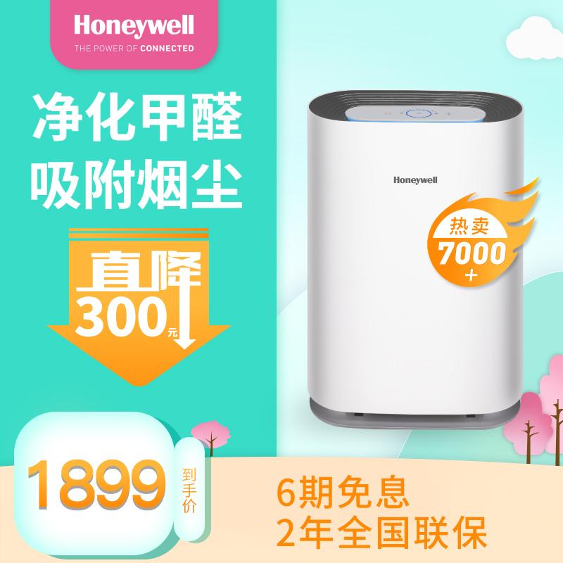[霍尼韦尔智能电器旗舰店空气净化,氧吧]Honeywell/霍尼韦尔空气净化月销量19件仅售1899元