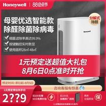 Honeywell/霍尼韦尔家用空气净化器除菌除甲醛除霾智能卧室净化机