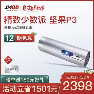 移动便携持久续航无线wifi智能3D家庭影院无屏电视机 jmgo坚果P3高清投影仪家用投影仪微型投影机P2升级款