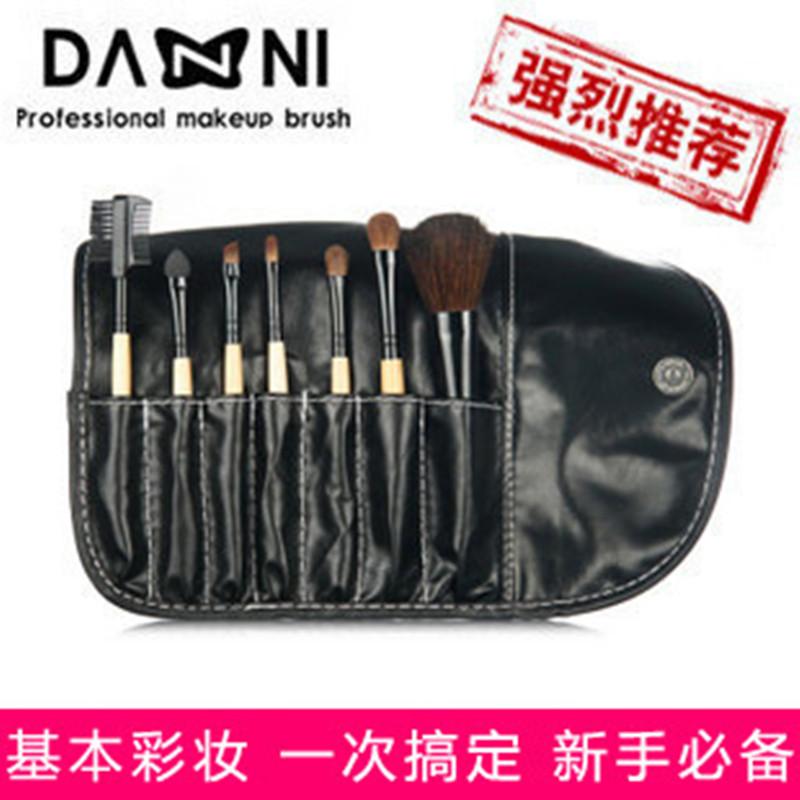 正品DANNI丹妮7件套动物毛化妆刷 专业化妆套刷 彩妆工具套刷包