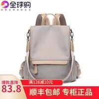 香港正品防盗女2021新款个性双肩包