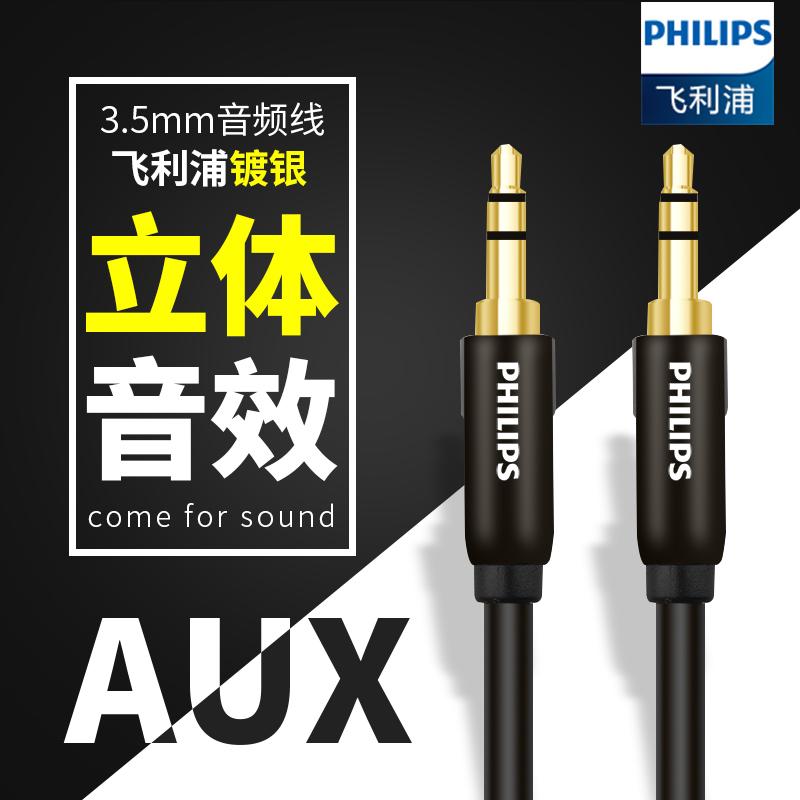 Philips/飞利浦 SWA5511镀银aux音频线车用 3.5mm车载手机音响线