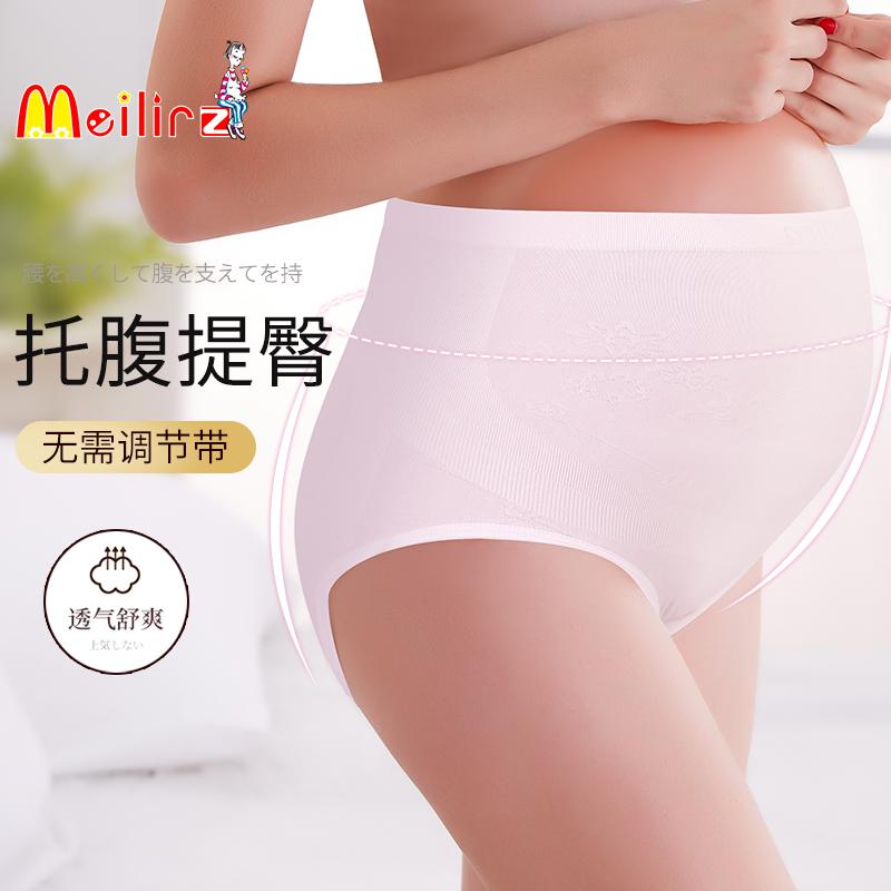 2条装高腰孕妇内裤纯棉透气托腹无痕不勒平角裤舒适孕晚期孕产裤