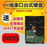 Line 500G serial hard drive desktop SATA machine 7200 turn seconds 320G 250g single disc blue plate
