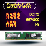 special 包邮 / 1G memory ddr2 667/800 desktop second generation 2G