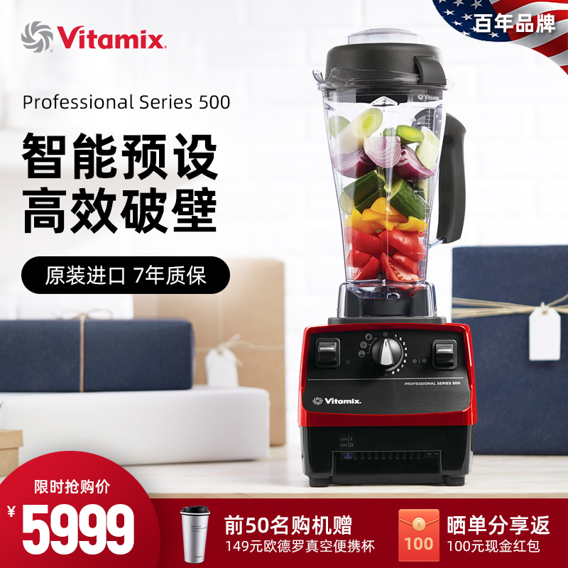 美国进口Vitamix破壁机家用全自动多功能静音破壁料理机Pro淘宝优惠券
