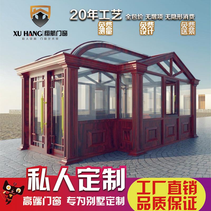 上海苏州欧式别墅铝合金阳光房露台断桥铝门窗封阳台玻璃花房定制