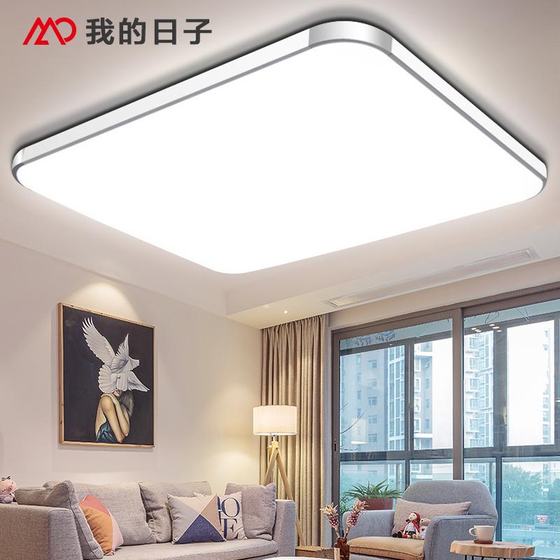 led吸頂燈客廳燈具簡約現代長方形辦公室餐廳大燈飾房間卧室燈