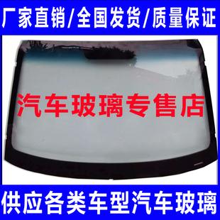 东风风神 L60 左右前门玻璃 后门玻璃 前挡风玻璃 后档风玻璃