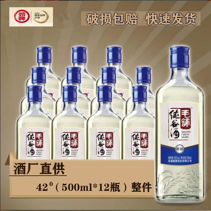 劲牌毛铺苦荞42度纯谷酒蓝标500ml*6瓶/12瓶整件柔和型白酒正品