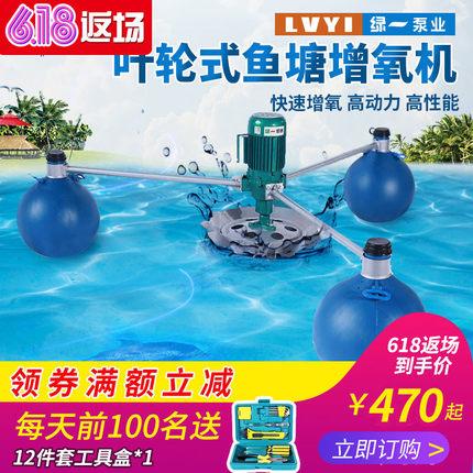 绿一 叶轮式曝气式增氧机泵鱼塘池塘河流制氧大型养殖增氧机