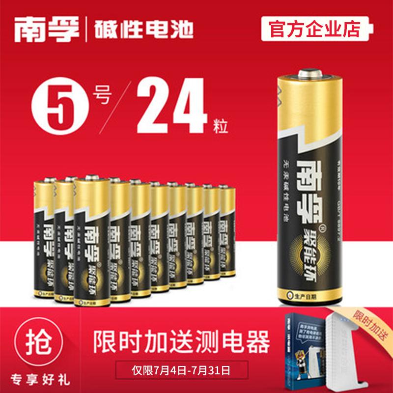 南孚电池5号  五号碱性AA干电池官方全国包邮玩具鼠标电池24粒装