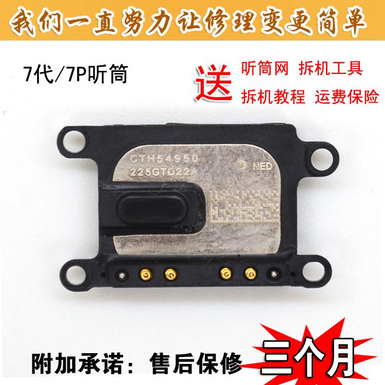 适用于苹果原装iphone7代 7PLUS听筒 喇叭 配防尘网