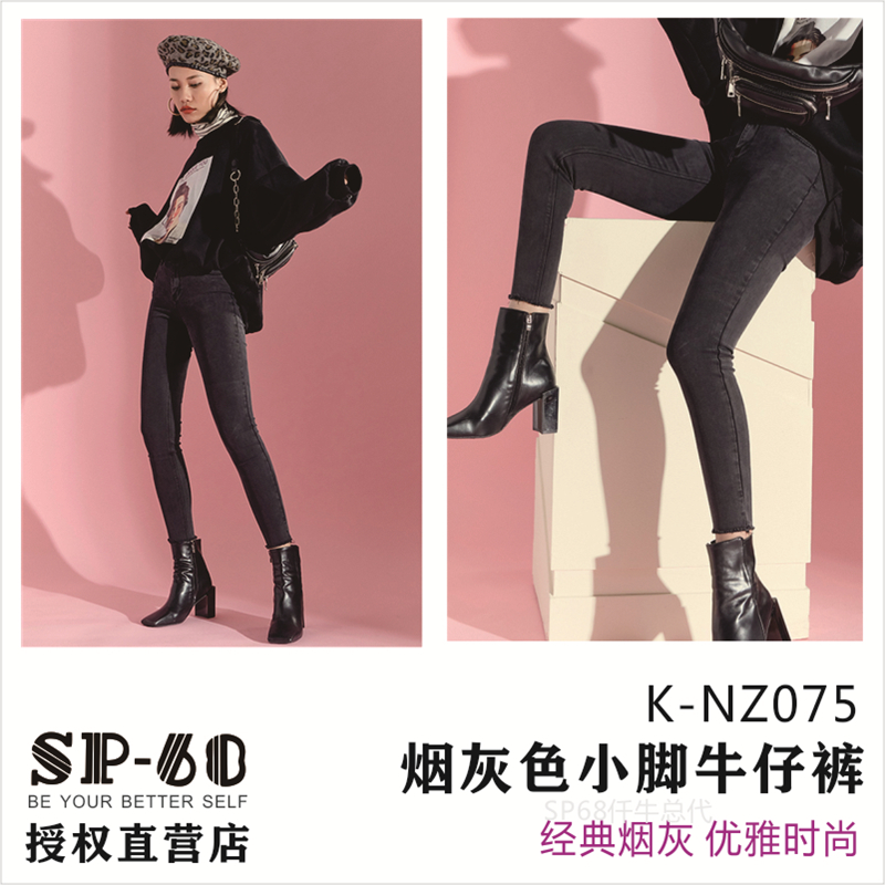 075 Korean sp-68 smoky grey jeans spring high waist Korean elastic small black pants with small feet