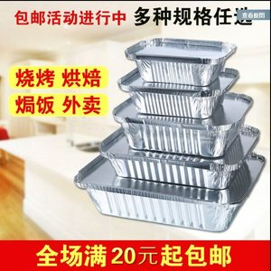 Tin foil tin foil food oven stickers baking tray home