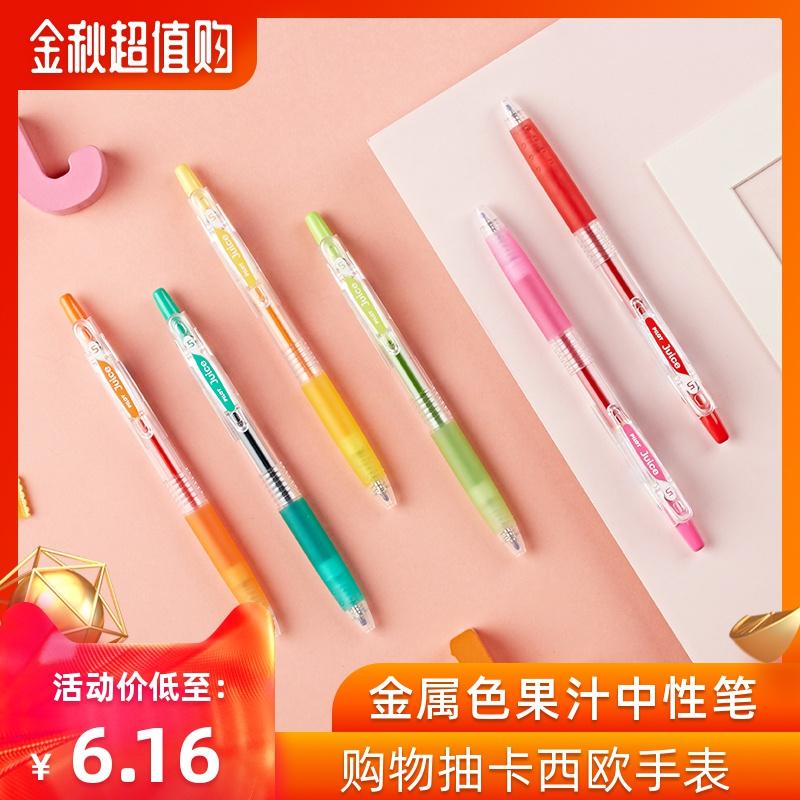 日本pilot juice果汁百果乐中性笔