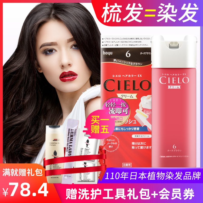 Genuine original beauty source hair dye Japanese imported plant health concealing white hair xuanruo Cielo black brown hair dye