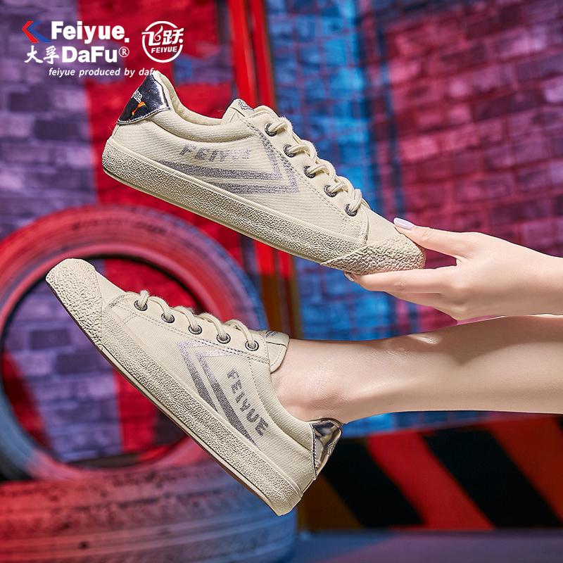 大孚feiyue飞跃低帮帆布女男秋季新品复古米白日系硫化学生休闲鞋