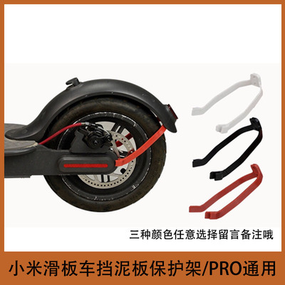 Xiaomi home electric scooter PR O protection frame, rear fender red protection bracket to prevent breakage