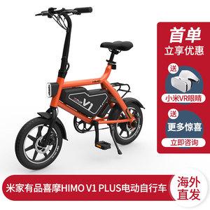 小米有品喜摩HIMO V1 PLUS 电动助力自行车 小型折叠摩托车锂电池