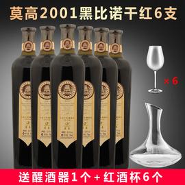 西部酒柜 莫高红酒 2001经典款750ml光瓶黑比诺干红葡萄酒