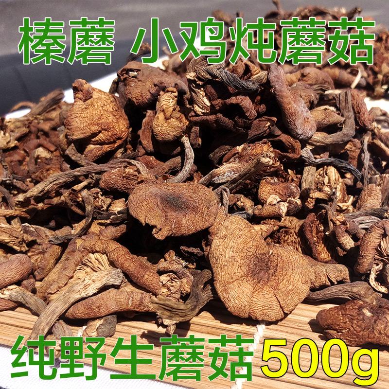 东北野生榛蘑干货500g长白山土特产小鸡炖蘑菇1斤新干货去根新鲜