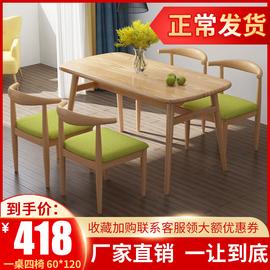 北欧餐桌椅组合简约小户型4人6人吃饭经济型家用咖啡桌长方形桌子