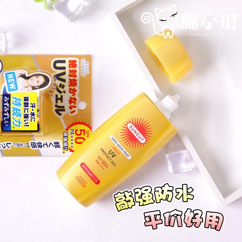 日本KOSE/高丝suncut防晒乳霜防水抗汗清爽不油腻全身SPF50金100g