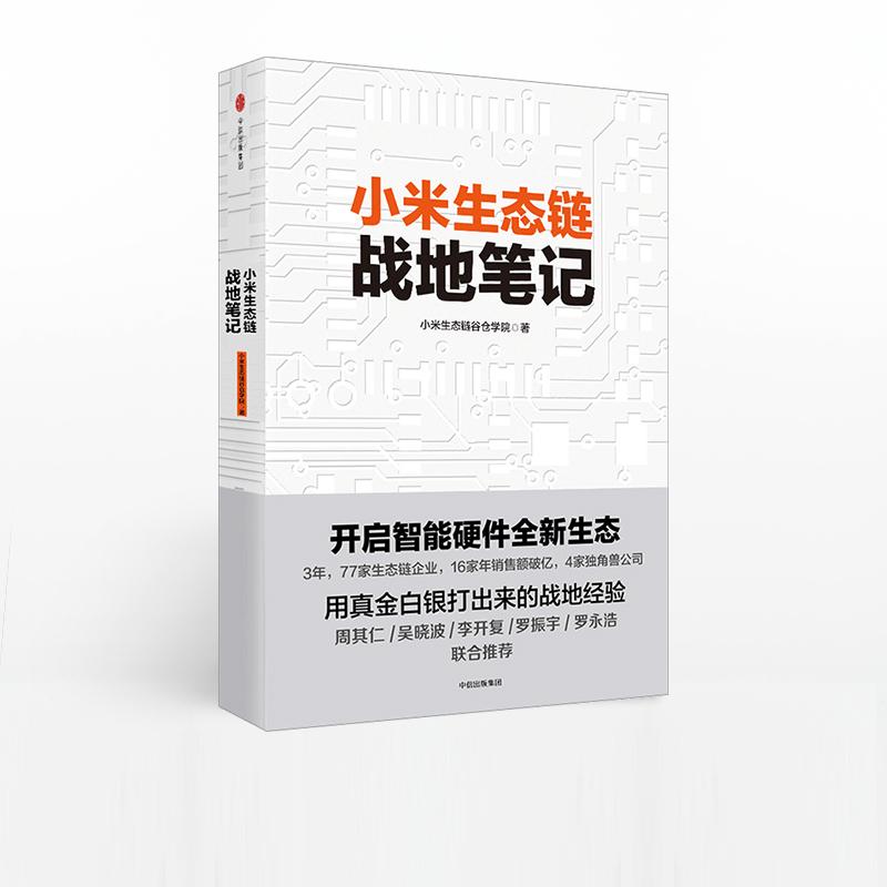 正版小米生态链战地笔记 谷仓学院 3年6家年销售额破亿 参与感 之后小米再度复盘 经济管理 畅读销书 企业管理书籍 经营书籍