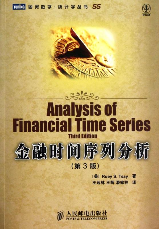 金融时间序列分析(第3版)/图灵数学统计学丛书