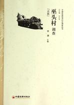 巫头村调查(京族)/中国民族经济村庄调查丛书