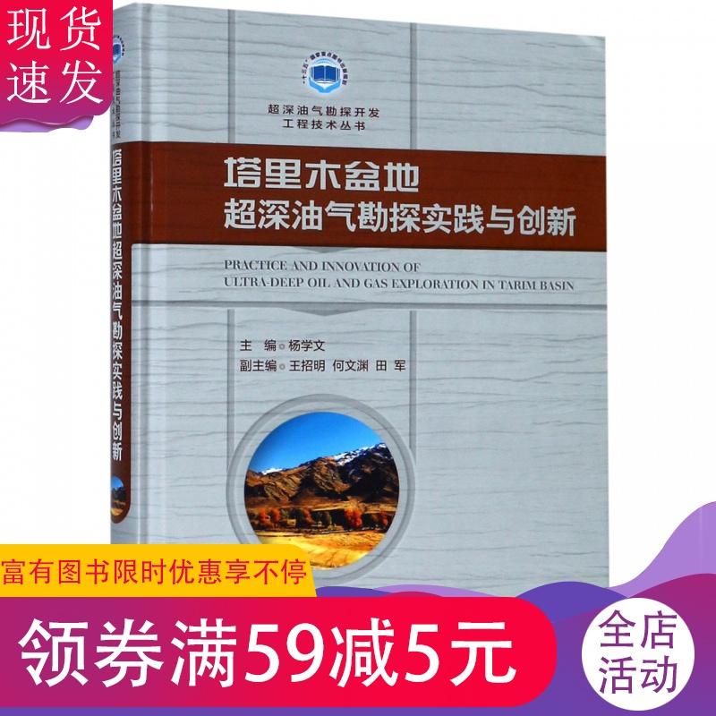 塔里木盆地超深油气勘探实践与创新(精)/超深油气勘探开发工程技术丛书