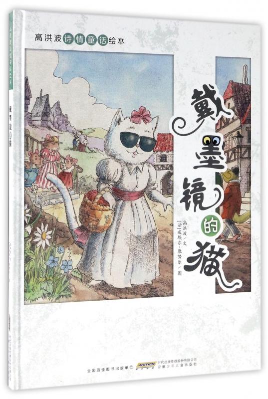 戴墨镜的猫(精)/高洪波诗情童话绘本