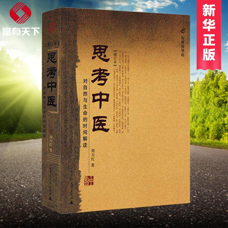 思考中医(对自然与生命的时间解读增订本)又名《伤寒论导论》刘力红 中国文化传统文化学术书 人文社科 正版畅销书籍