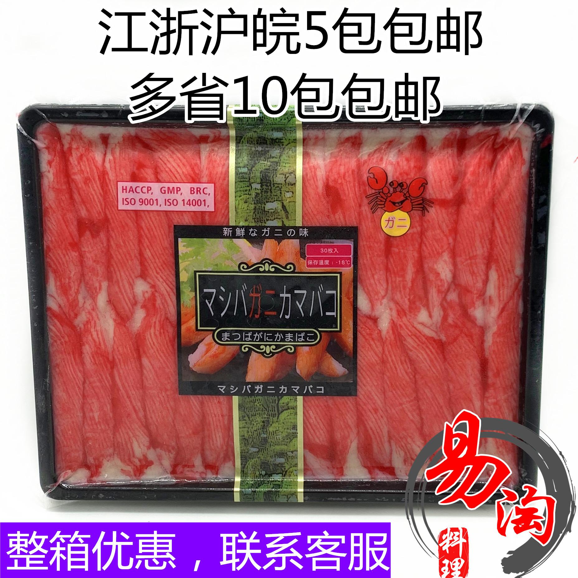 泰国蟹柳 松叶蟹柳 蟹柳寿司用 情口松叶蟹柳解冻即食270g30条