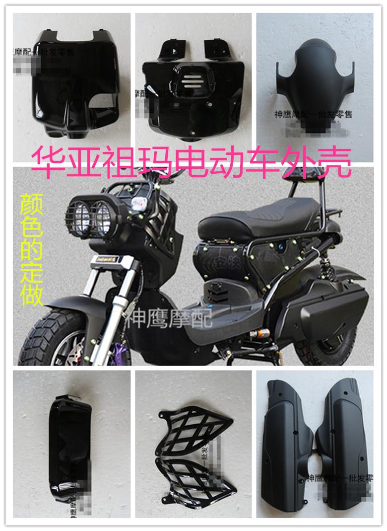 华亚祖玛外壳祖玛电动车外壳烤漆件 摩托车祖玛全套塑件祖玛配件