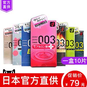 日本进口冈本003超薄避孕套0.03透明质酸白金玻尿酸安全套10只装