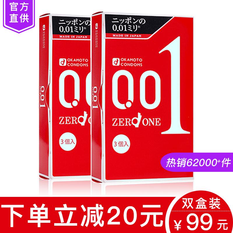 日本原装进口OKAMOTO冈本001超薄避孕套0.01极薄情趣安全套2盒装