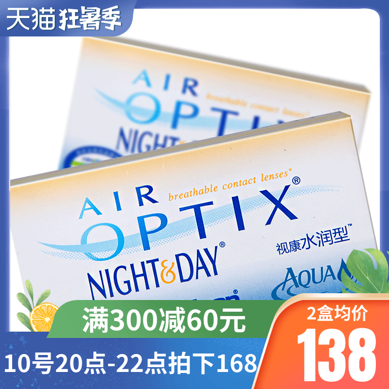 2 boxes minus 90 yuan. Alcon CIBA Vision day and night invisible myopia glasses throw 3 silicon hydrogel official JZ