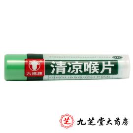 六棉牌清凉喉片16片/瓶疏散风热 清利咽喉 风热感冒 咽喉肿痛图片