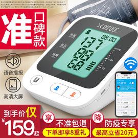 血压测量仪家用有品老人臂式全自动高精准语音医生医用电子血压计图片