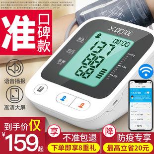 血压测量仪家用有品老人臂式全自动高精准语音医生医用电子血压计