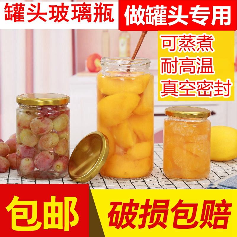 罐头瓶子空瓶黄桃罐头西红柿密封罐满22.00元可用1元优惠券