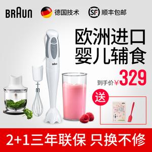 领20元券购买Braun/博朗 MQ325进口多功能料理棒家用婴儿辅食机手持绞肉搅拌机